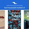 Стали известны победители online-голосования «Большой книги-2018»