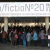 Сегодня открылась ярмарка интеллектуальной литературы non/fictio№20