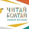 В Воронеже откроется книжный фестиваль «Читай-Болтай»