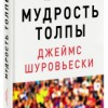 Джеймс Шуровьески «Мудрость толпы»
