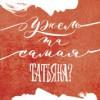 Клементина Бове «Ужель та самая Татьяна?»