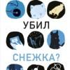 Петра Соукупова «Кто убил Снежка?»