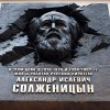 Музей Солженицына открыли в его столичной квартире на Тверской улице