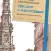 Сергей Чобан, Анна Мартовицкая «Три дня в Амстердаме»