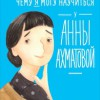 Елена Смешливая, Лана Богомаз «Чему я могу научиться у Анны Ахматовой»