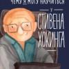 Сергей Король, Елена Смешливая «Чему я могу научиться у Стивена Хокинга»