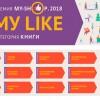 Открыто читательское голосование за книги года премии «My Like»