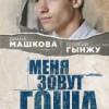 Диана Машкова, Георгий Гынжу «Меня зовут Гоша»
