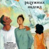 Татьяна Труфанова «Лето радужных надежд»