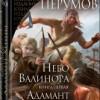 Ник Перумов «Небо Валинора.Книга первая. Адамант Хенны»