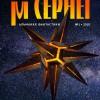 Ridero начал выпускать литературный журнал «Мю Цефея»