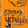 Дмитрий Быков «Бремя черных»