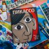 Биография Пикассо: смотреть и читать в новом формате