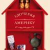 40 лучших художественных книг минувшего года