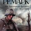 10 книг о Первой мировой: истории и воспоминания