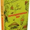 Кир Булычев «Перпендикулярный мир»