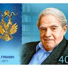 К 100-й годовщине Даниила Гранина в почтовое обращение выпустили марку