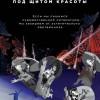 Девять новинок: российские писатели российским читателям