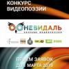 Открыт прием заявок на Всероссийский конкурс видеопоэзии