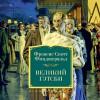 5 романов о Нью-Йорке: символ Америки в литературе