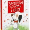 ТОП-5 популярных детских книг ушедшего 2018 года