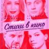 Кинотеатры России покажут фильмы на стихи поэтов Серебряного века