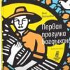 Влас Дорошевич «Первая прогулка богдыхана: китайские сказки»