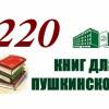 К 220-летнему юбилею Пушкина библиотека его имени в Тамбове соберет 220 книг