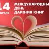 Мы поздравляем всех с Всемирным днем дарения книг!