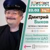 #ЛитМост: встреча с писателем Дмитрием Быковым