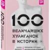 Ханна Джевелл «100 величайших хулиганок в истории»