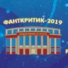 Стартовал конкурс рецензий «Фанткритик-2019»