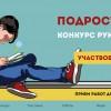 Объявили конкурс для авторов литературы для подростков