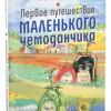 Марина Аромштам «Первое путешествие маленького чемоданчика»