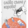 Лада Кутузова «Первое слово съела корова!»