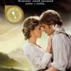 Три книги об удивительной любви для девушек