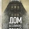 Наталья Тимошенко, Лена Обухова «Дом  безликих теней»