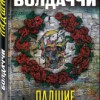Дэвид Болдаччи «Падшие»