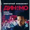 Стивен Фрейн «Невероятный иллюзионист Динамо: книга секретов. Полный иллюстрированный гид по современной магии»