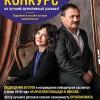 Анна и Сергей Литвиновы при поддержке «Эксмо» объявили конкурс детективного рассказа