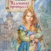 Софья Прокофьева «Маленькая принцесса»