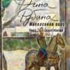 Дина Рубина «Наполеонов обоз. Книга 2. Белые лошади»