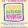В РГДБ состоится Всероссийская Неделя детской книги