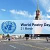 Опубликовали московскую программу Всемирного дня поэзии