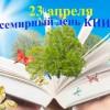 23 апреля в 190 странах отмечается Всемирный День книги