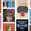Самые ожидаемые книжные новинки апреля