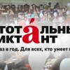 «Тотальный диктант-2019» написали 236 284 человека