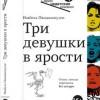 Изабель Пандазопулос «Три девушки в ярости»