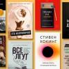 В российских издательствах растут продажи литературы нон-фикшн