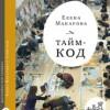 Елена Макарова «Тайм-код»